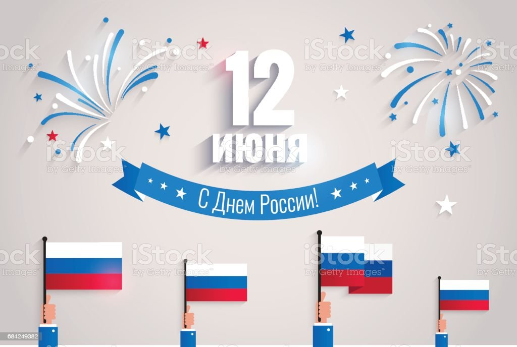 12 june. Happy Russia Day greeting card. vector art illustration