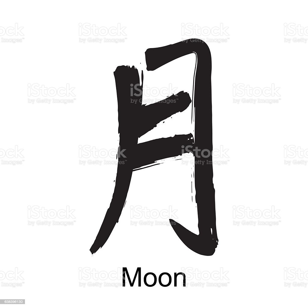 Kanji hieroglyph moon stock vector art more images of alphabet kanji hieroglyph moon royalty free kanji hieroglyph moon stock vector art amp more images buycottarizona Gallery