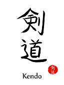 Kendo(translate-sword way)-modern asian martial art of bamboo sword fight-vector japanese calligraphy symbols on sun background. Japan budo  hieroglyph  and red stamp(in japanese-hanko)