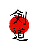 Kendo(translate-sword way)-modern asian martial art of bamboo sword fight-vector japanese calligraphy symbols on sun background. Japan budo  hieroglyph  and red stamp(in japanese-hanko).Hand drawn