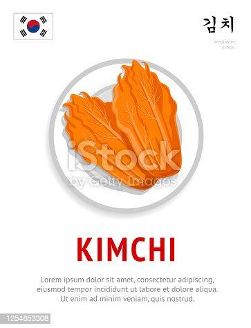 istock Kimchi. National korean dish. 1254853308