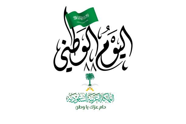 Kingdom of Saudi Arabia National Day celebration,  88th Independence Day Anniversary Arabic Calligraphy logo with flag. Kingdom of Saudi Arabia National Day celebration,  88th Independence Day Anniversary Arabic Calligraphy logo with flag. national holiday stock illustrations