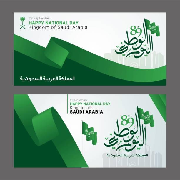 suudi arabistan krallığı ulusal günü tebrik kartı - saudi national day stock illustrations