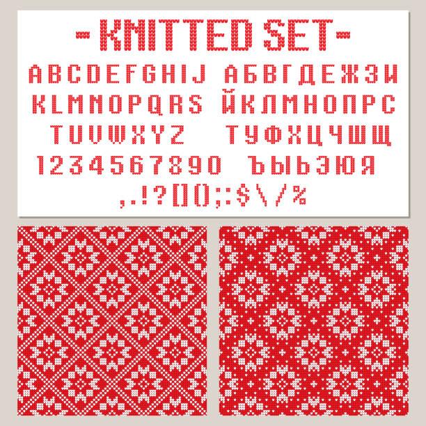 ニットのベクトルのアルファベット。ラテン語、キリル語の文字、数字、句読点は、白い背景で隔離。abc と観賞用のニットのシームレス パターンのセットです。 - 編む点のイラスト素材/クリップアート素材/マンガ素材/アイコン素材