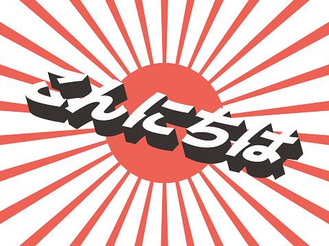 Konnichiwa design concept poster background