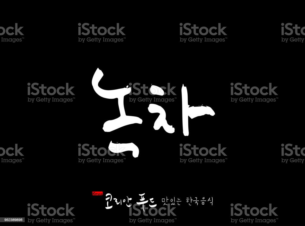 Korean food vector art illustration