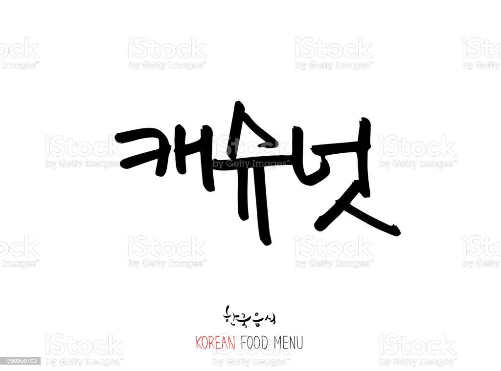 korean language type of food stock vector art more images of Food Japan korean language type of food royalty free korean language type of food stock vector