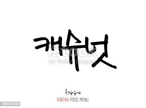 Korean Language Type Of Food Stock Vector Art & More Images of Advertisement 936356700
