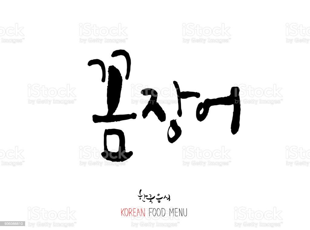 韓国語水産物のタイプ アルファベット以外の文字のベクターアート素材