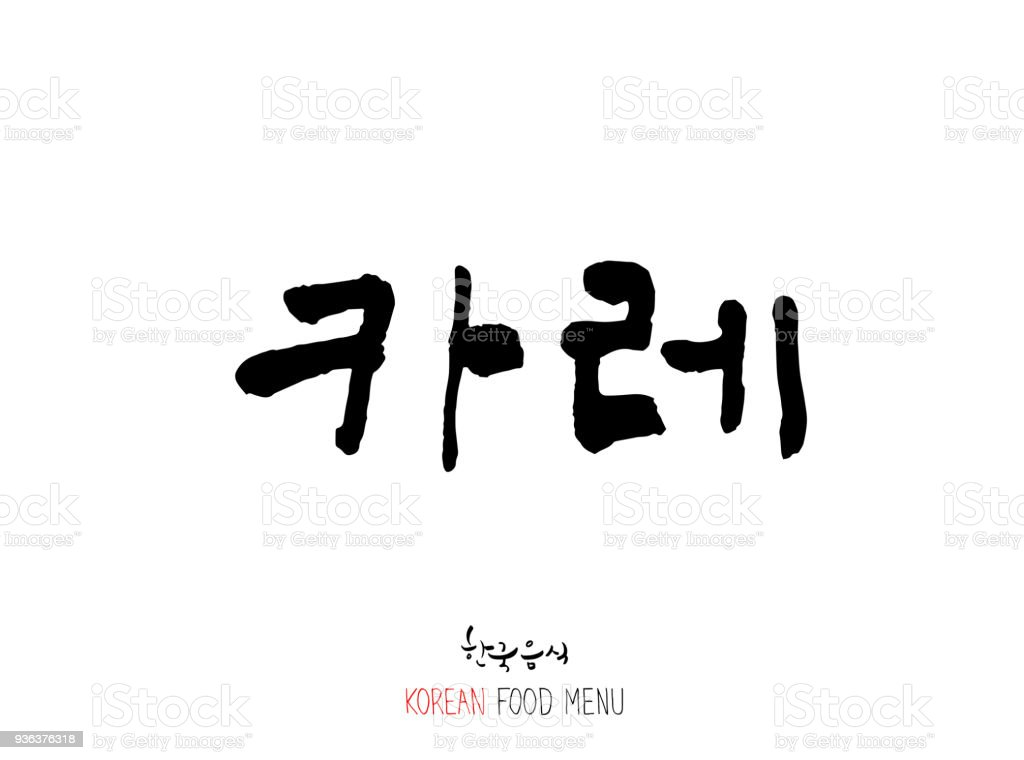 Korean Language Type Of Meat Stock Vector Art More Images Of