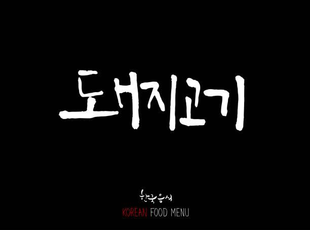 koreanische sprache / art von fleisch - schweinebauch stock-grafiken, -clipart, -cartoons und -symbole