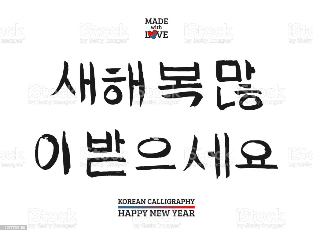 Korean Text Translate Happy New Year Font With Hand Drawn