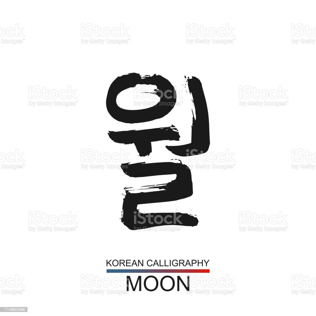 Korean Text Translate Moon South Korea Language Hangul Font