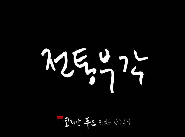 koreanische traditionelle speisen - schweinebauch stock-grafiken, -clipart, -cartoons und -symbole