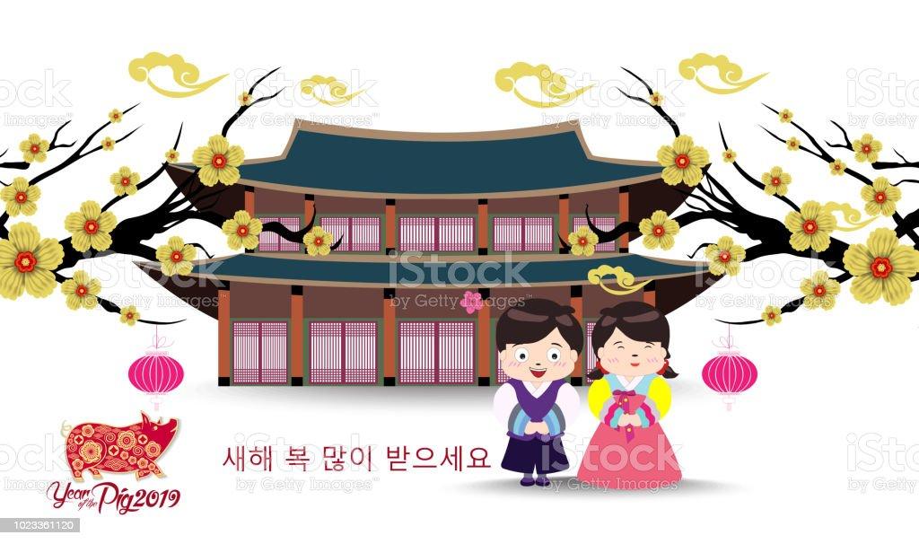 Koreanische Traditionelle Frohes Neues Jahrtag Koreanische Zeichen ...