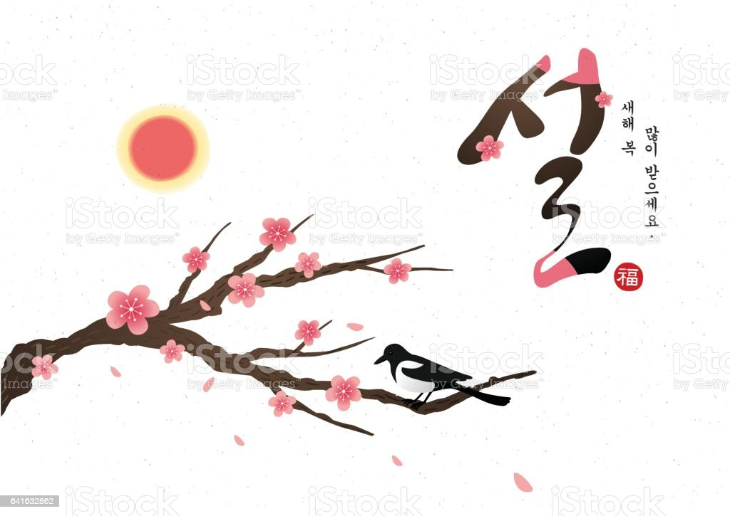 Korean traditional happy new year day with magpie stock vector art korean traditional happy new year day with magpie royalty free korean traditional happy new m4hsunfo