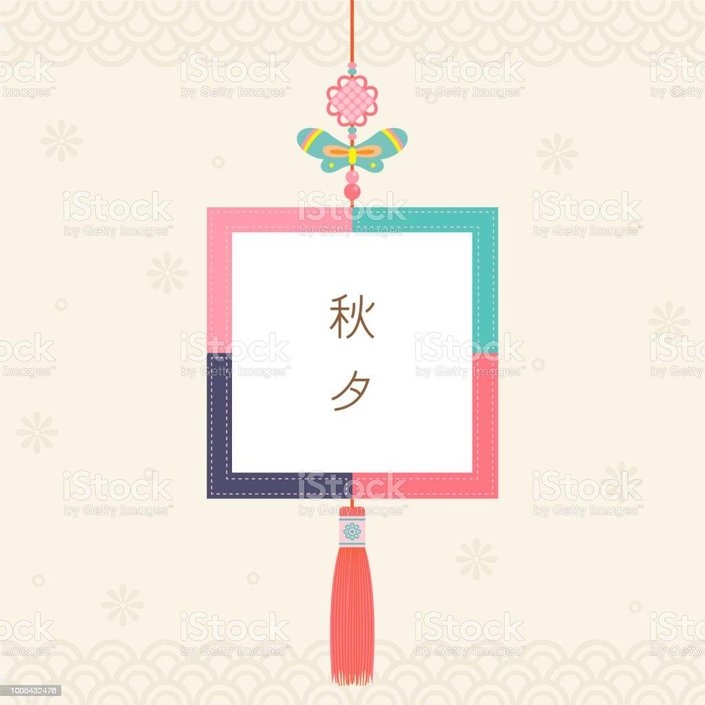 2eb98e381c7 Korean traditional ornament with patchwork frame.Mid Autumn  Festival(Chuseok)Background - Illustration .