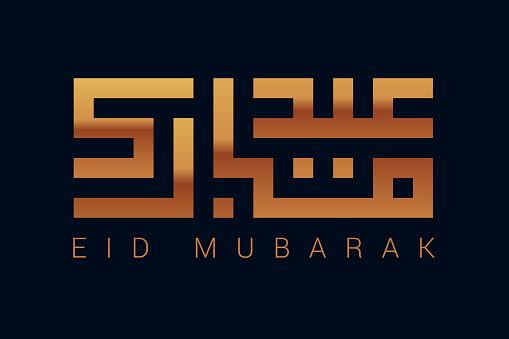 Kufic calligraphy Eid Mubarak