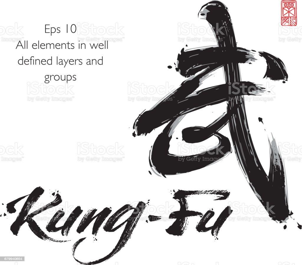 カンフー レタリングと中国の書道ホール ベクターアートイラスト