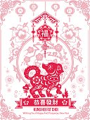 2018, year of the dog, happy new year, fu sign, Kung Hei Fat Choi, Wishing you a happy and prosperous new year