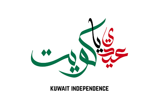 kuwait national day celebration slogan in arabic calligraphy. translated: O' Kuwait, the best place ever, celebrate! independence day of kuwait greeting proverb in creative arabic calligraphy.