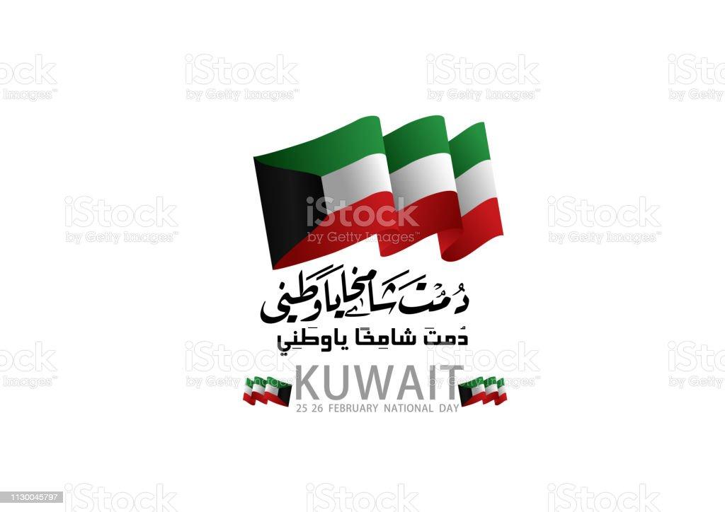 Kuwait National Day February Stock Illustration - Download Image Now
