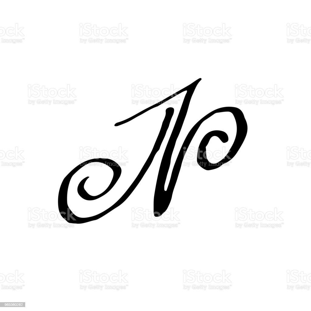 用幹刷子手寫的字母 n。粗筆劃紋理字體。向量插圖。垃圾樣式字母表。 - 免版稅乾的圖庫向量圖形