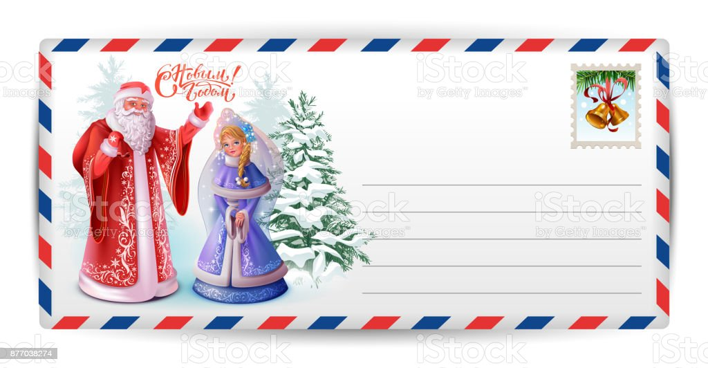 Letter post card to Santa Claus. Russian Santa Claus and Snow Maiden vector art illustration
