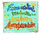 Lettering inscription in Russian about my mother. There is a special talent, the talent of motherhood. Vector.