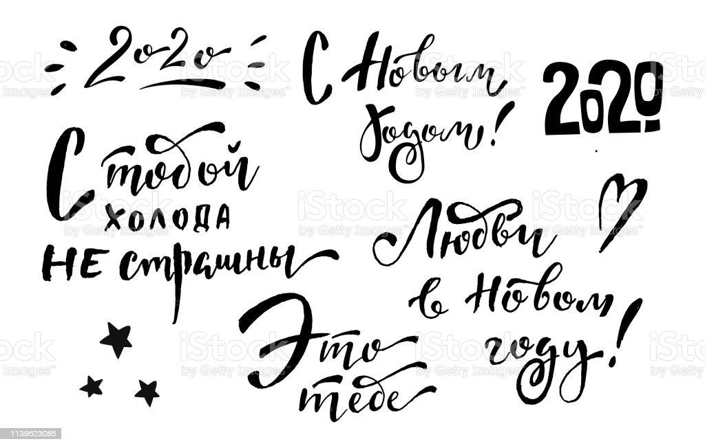 Vetores De Lettering Frase Conjunto Feliz Ano Novo Desejo