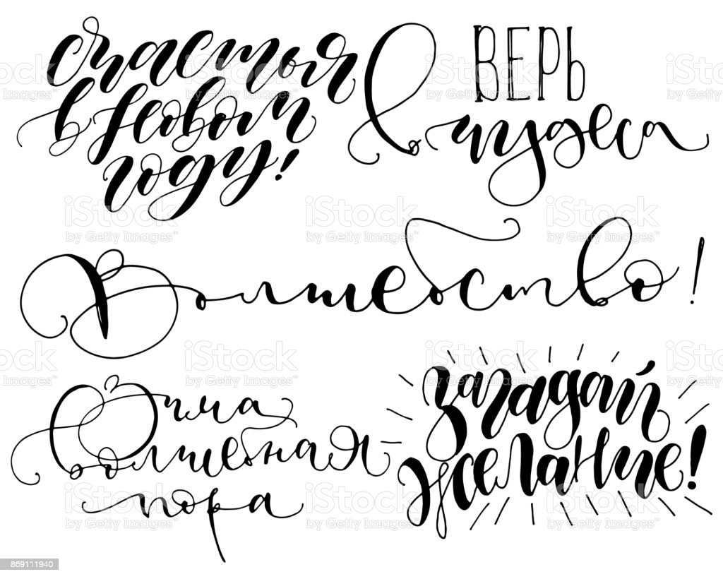 Lettering Quotes Calligraphy Set Russian Text Happy New Year Make A Wish Believe