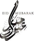 Logo for the company eid mubarak