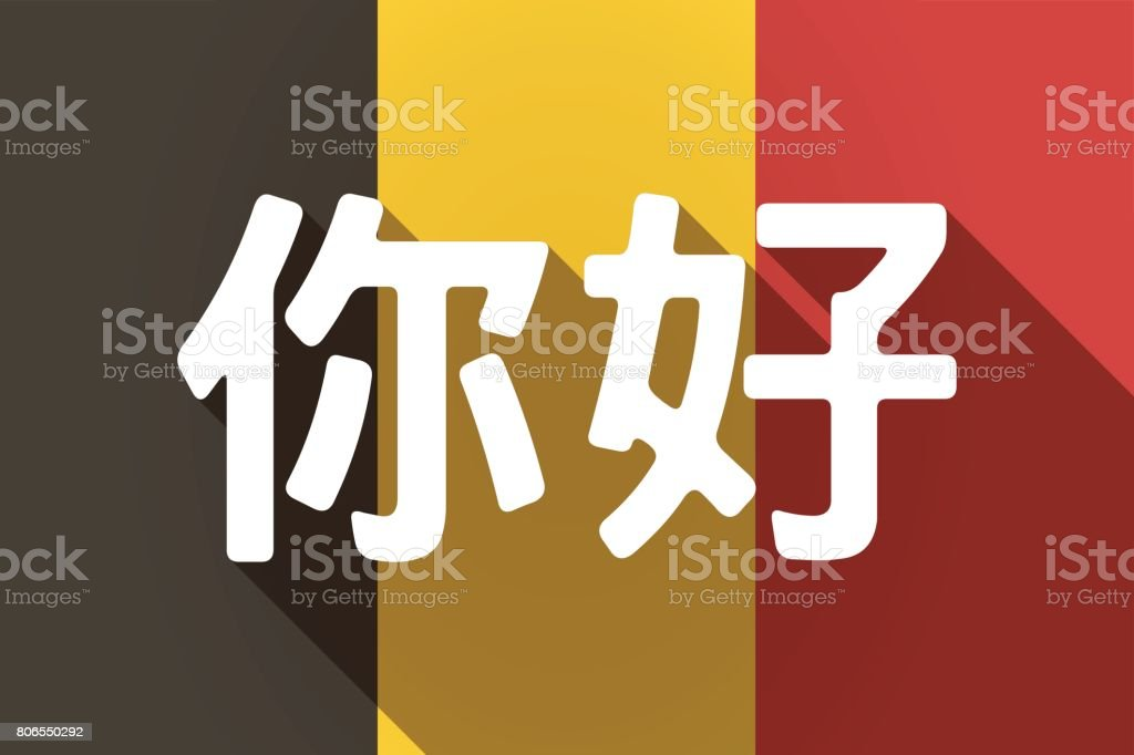 Long Shadow Germany Flag With The Text Hello In The Chinese Language