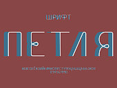 Loop 3d font. Cyrillic vector alphabet letters and numbers. Typeface design.