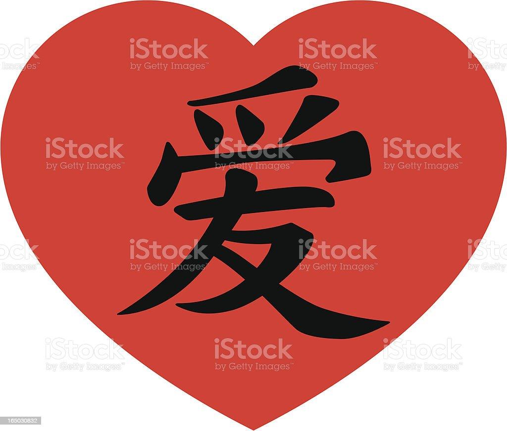 Love in chinese heart stock vector art 165030832 istock love in chinese heart vector royalty free stock vector art buycottarizona