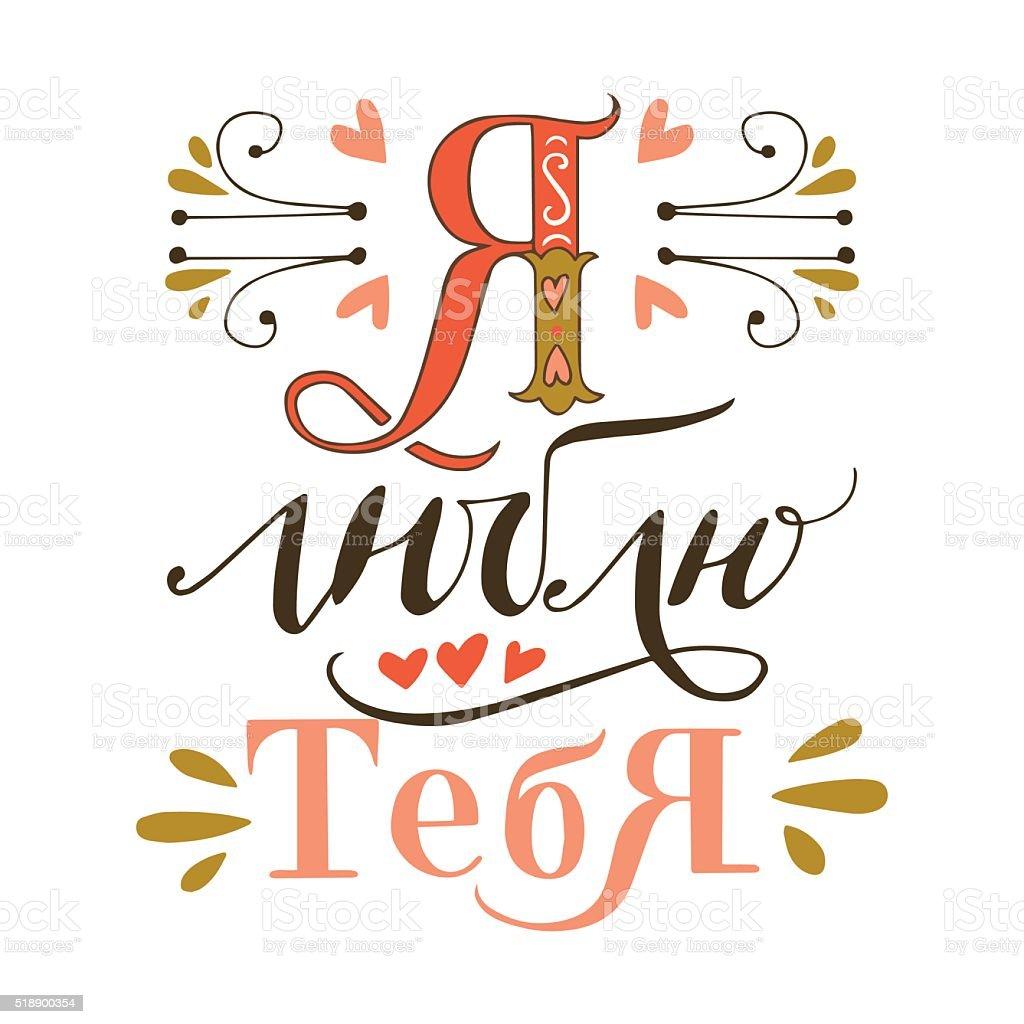 Ilustración De Amor Youmano Letras Frase Escrito En Ruso Y