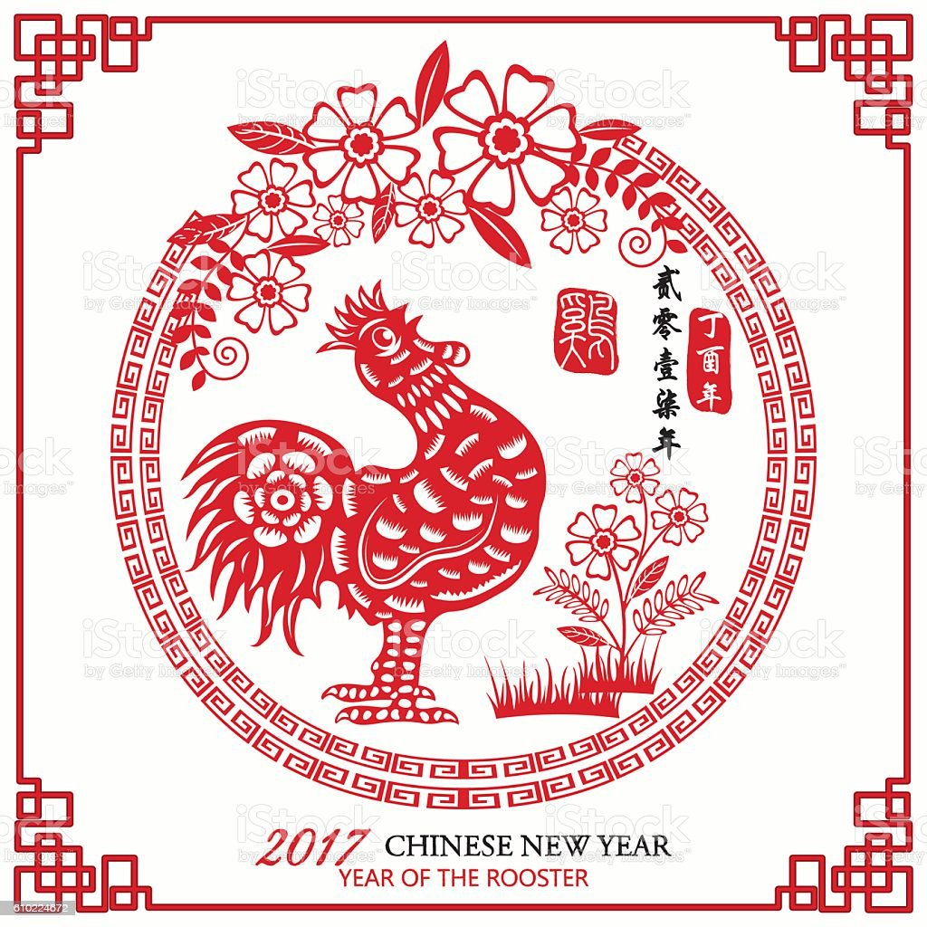 lunar new year of the rooster 2017chinese new year royalty free stock - 2017 Chinese New Year