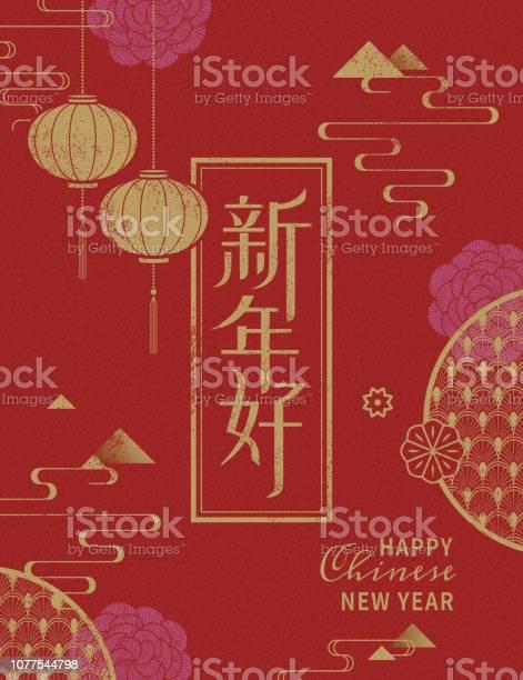 Lunar new year poster vector id1077544798?b=1&k=6&m=1077544798&s=612x612&h=aigkgagg7om9h8cxdex74jej ksjugsud hncjsqzou=