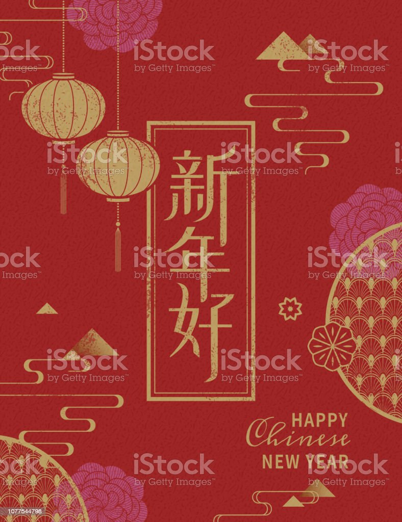 Lunar new year poster vector art illustration