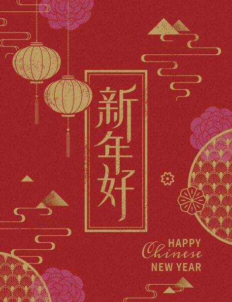 음력 새 해 포스터 - chinese new year stock illustrations