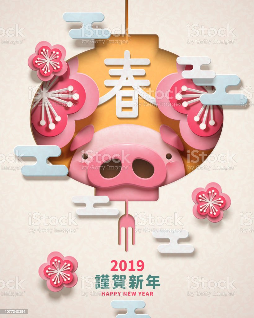 Lunar new year vector art illustration