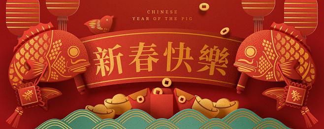 Lunar year banner design with fish