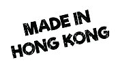 Made In Hong Kong rubber stamp. Grunge design with dust scratches. Effects can be easily removed for a clean, crisp look. Color is easily changed.