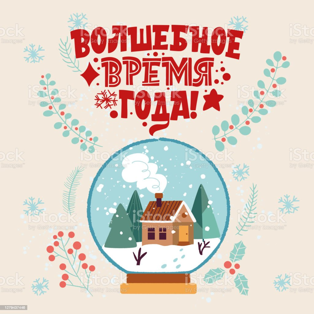 Russian Christmas 2021 A Magical Time Of The Year Phrase In Russian Snowcovered House And A Christmas Tree In A Glass Ball Great Lettering For Greeting Cards Stickers Banners Prints Xmas Card Happy New Year