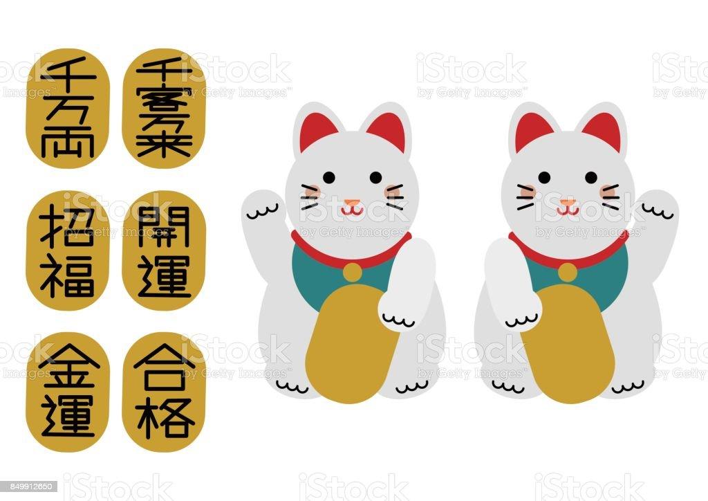 Maneki-neko(beckoning cat,welcome cat)