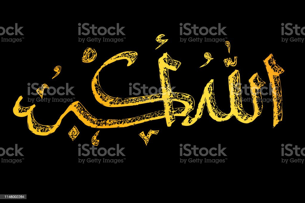 Manual draw golden sketch Allahu Akbar, Allah is the biggest or greatest arabic calligraphy