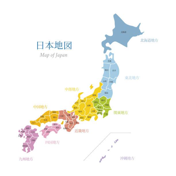 日本、色と地域区分地図 - 日本 地図点のイラスト素材/クリップアート素材/マンガ素材/アイコン素材
