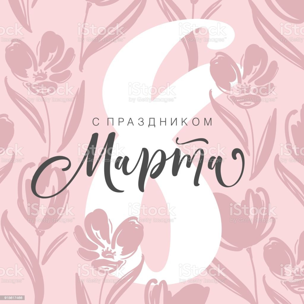 8 march greeting card in russian language international womens day 8 march greeting card in russian language international womens day calligraphic hand written phrase kristyandbryce Gallery
