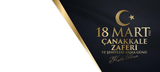 18 mart 1915 çanakkale zaferi ve şehitleri anma günü, 104. yıl dönümünü. türk milli bayramı 18 mart 1915, osmanlılar çanakkale zafer anıtı günü. vektör desing. - 18 mart stock illustrations, clip art, cartoons, & icons