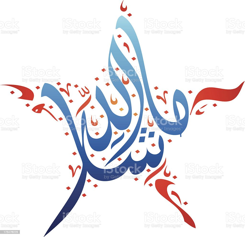Mashallah royalty-free stock vector art